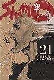 軍鶏 (21) (イブニングKC)
