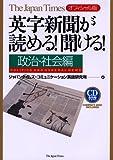 英字新聞が読める!聞ける!【政治・社会編】 (The Japan Timesオフィシャル版)