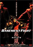 疾風-Basement Fight-[DVD]
