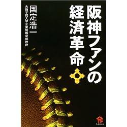 阪神ファンの経済革命