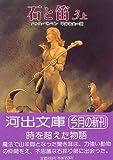 石と笛〈3 上〉 (河出文庫)