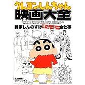 クレヨンしんちゃん映画大全―野原しんのすけザ・ムービー全仕事