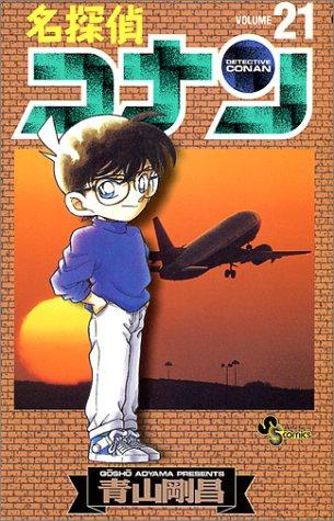 名探偵コナン (Volume21) (少年サンデーコミックス)