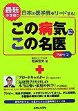 この病気にこの名医〈Part2〉—最新決定版!!日本の医学界をリードする!