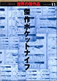傑作ポケットナイフ (ワールド・ムック―世界の傑作品 (510))