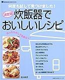 炊飯器でおいしいレシピ—決定版 (主婦の友生活シリーズ—調理器具活用BOOKS)