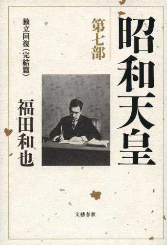 昭和天皇 第七部 独立回復(完結篇)