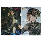今井麻美 クリアファイル 月刊声優グランプリ2011年9月号付録
