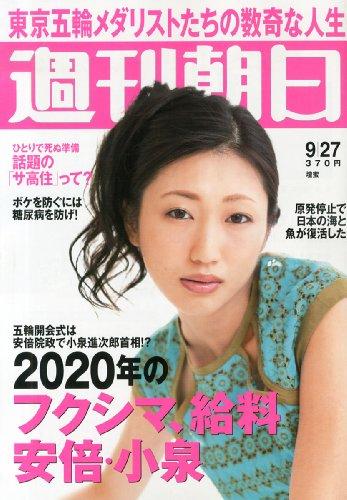 週刊朝日 2013年 9/27号 [雑誌]
