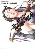デッドマン・ワンダーランド (7) (角川コミックス・エース 138-14)