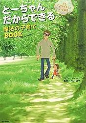 漫画『よつばと!』にも学ぶとーちゃんだからできる魔法の子育てBOOK