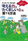 何とか日本スポーツ少年団認定員になることができました。