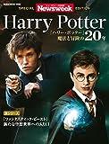 ニューズウィーク日本版 SPECIAL EDITION Harry Potter 『ハリー・ポッター』魔法と冒険の20年 (MEDIA HOUSE MOOK) ニューズウィーク特別編集