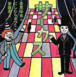 img - for Sakasu[circus] (Japanese Edition) book / textbook / text book