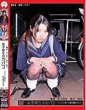 女子校生のカバコ [DVD]