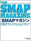 SMAPマガジン(*^ ▽^)/★*☆♪