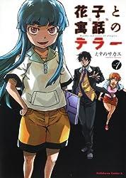 完全版 花子と寓話のテラー (1) (角川コミックス・エース 129-20)