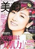 BITEKI (美的) 2012年 05月号 [雑誌]