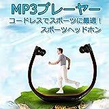 microSD対応 イヤホン ヘッドホン型MP3プレーヤー スポーツMP3プレーヤー☆コードレスでスポーツに最適!ネックバンド★ヘッドフォン MP3イヤホン一体型★音楽プレーヤー カナル型 ジョギング/ウォーキング【並行輸入品】