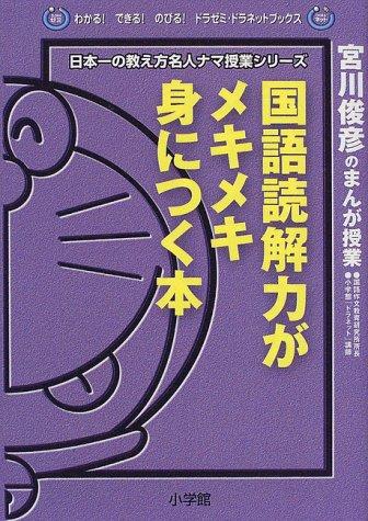 国語読解力がメキメキ身につく本―宮川俊彦のまんが授業