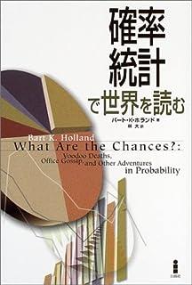 確率・統計で世界を読む