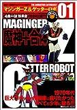 マジンガーZ&ゲッターロボ (甦る!東映アニメアンソロジー)