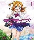 ラブライブ!  1 [Blu-ray]