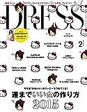 DRESS (ドレス) 2015年 2月号 [雑誌]