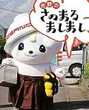 佐野のさのまるましまし (ゆるBOOKS)