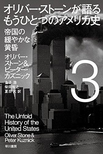 オリバー・ストーンが語る もうひとつのアメリカ史 3: 帝国の緩やかな黄昏