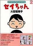 セイちゃん (2) (ダ・ヴィンチブックス)