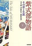 紫式部物語〈下〉—その恋と生涯 (光文社文庫)
