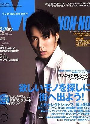 MEN\\\'S NON・NO (メンズ ノンノ) 2006年 05月号 [雑誌]
