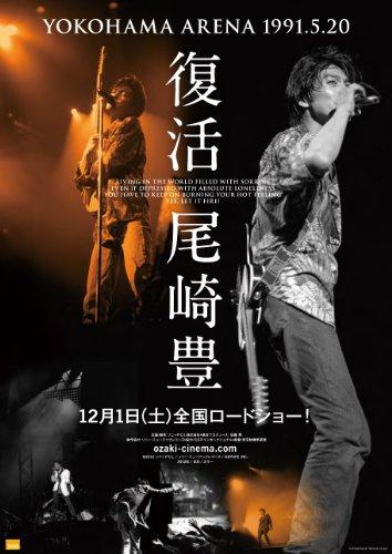 復活 尾崎豊 YOKOHAMA ARENA 1991.5.20 [Blu-ray]