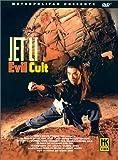 echange, troc Evil Cult - Édition Limitée
