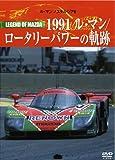 Le Mans NOSTALGIA 6 レジェンドオブマツダ 1991ルマン/ロータリーパワーの軌跡