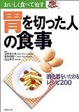 胃を切った人の食事—おいしく食べて治す 消化器をいたわるレシピ200 (おいしく食べて治す) (おいしく食べて治す)