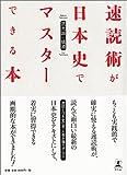速読術が日本史でマスターできる本