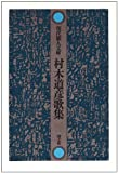 村木道彦歌集 (現代歌人文庫 24)