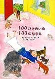 100ぴきのいぬ 100のなまえ (ほんやく絵本)  Chinlun Lee, きたやま ようこ (フレーベル館)