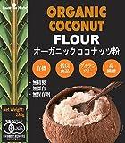 JASオーガニック認定 オーガニックココナッツフラワー(ココナッツ粉)280g organic coconut flour