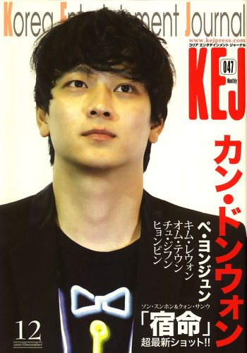 コリア エンタテインメント ジャーナル 2007年 12月号 [雑誌]