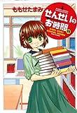 せんせいのお時間  11 (バンブーコミックス)