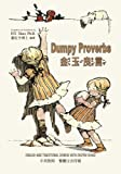 Dumpy Proverbs (Traditional Chinese): 02 Zhuyin Fuhao (Bopomofo) Paperback Color (Dumpy Book for Children) (Volume 10) (Chinese Edition)