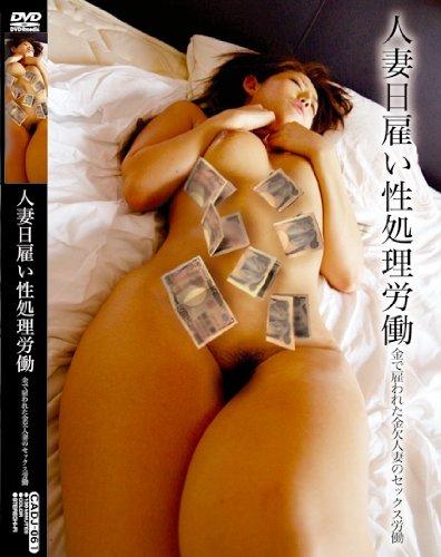 人妻日雇い性処理労働金で雇われた金欠人妻のセックス労働CADJ061 [DVD]