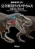 NHKスペシャル 完全解剖ティラノサウルス―最強恐竜 進化の謎 (教養・文化シリーズ)