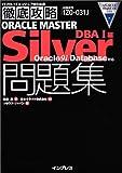 徹底攻略 ORACLE MASTER Silver問題集 DBA I編 Oracle9i Database対応 (ITプロ・ITエンジニアのための徹底攻略)