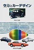 空力とカーデザイン