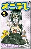 オニデレ 5 (少年サンデーコミックス)