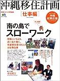 沖縄移住計画 仕事編 (エイムック (1180))